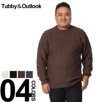セーター 大きいサイズ メンズ サカゼン ウール100% 裏天竺編み クルーネック ニット 日本製 3L 4L 5L Tubby&outlook