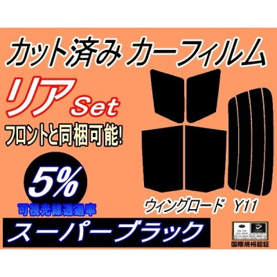 リア (s) ウイングロード Y11 (5%) カット済み カーフィルム 11系 WPY11 WHY11 WHNY11 WFY11 WRY11 ニッサン