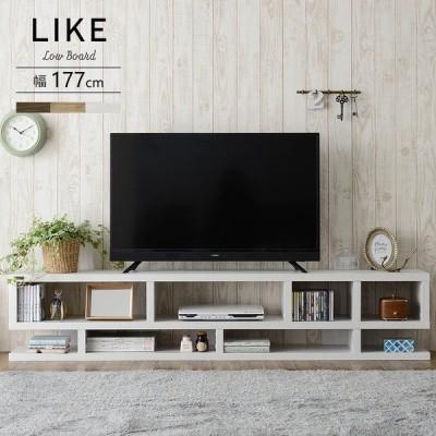 テレビ台 ローボード 55 型 50 49 46インチ 見せる 収納 ラック テレビボード  おしゃれ 飾り棚  間仕切り 幅177 高さ36  木製 シェルフ 一人暮らし 新生活