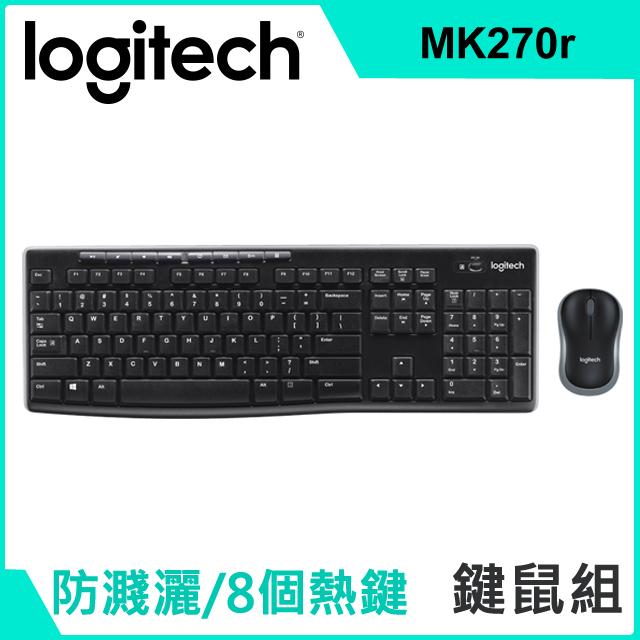 羅技 無線滑鼠鍵盤組MK270r