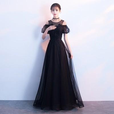 肩出し パーティードレス  ロングドレス 編み上げ ブラック 演奏会ドレス イブニングドレス 結婚式 二次会 発表会 20代 30代 40代 黒
