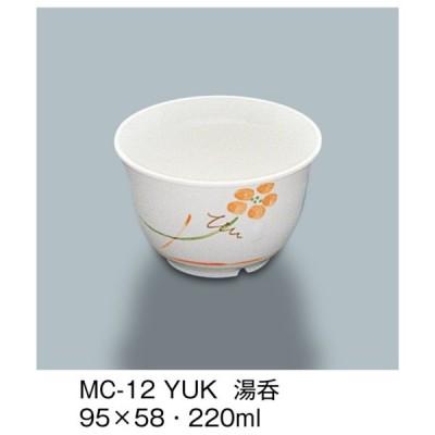メラミン製 友花 湯呑 (95×58 220ml) 三信化工 [MC-12YUK] 食器 メラミン プラスチック製 業務用食器 樹脂製 和食器 皿
