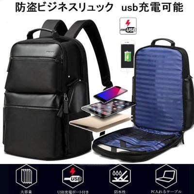 リュックバッグメンズバッグ ビ ジネスバッグ ビジネスリュック  PCバッグ メンズリュック 出張バ ッグ USB充電口付き 大容量撥水 通学通勤旅行 彼氏 BOPAI