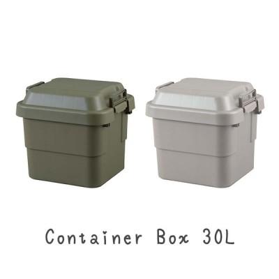 ≪日本製≫『ふた付きコンテナボックス30L』コンテナ 収納ボックス 収納BOX トランクカーゴ カーキグレー 灰色 収納ケース トランクボックス