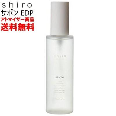 シロ shiro サボン EDP 1ml  香水 レディース メンズ アトマイザー ミニ ミニボトル 【メール便 送料無料】 BTS