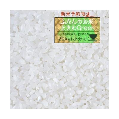 米 2年産 青森県産 ときわGreen  白米20kg(5kg×4袋)小分け/人気/安い/精米【米20kg】