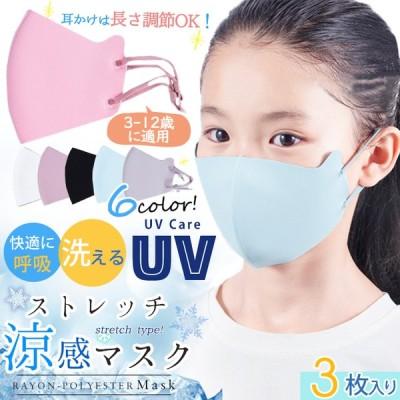 短納期 送料無料 涼感マスク 子供用 3点セット uvカット サイズ調整可 立体型タイプ 洗える 息苦しくない キッズ ジュニア 3歳-12歳 夏用 冷感 クール