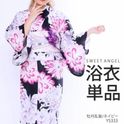 浴衣単品 レディース【YS333】【牡丹乱菊 ネイビー】紺 ピンク 大人 ジュニア フリーサイズ 女性浴衣 フェミニン かわいい
