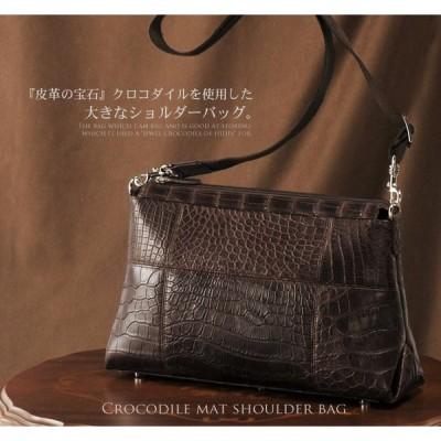 クロコダイルバッグ crocodile クロコダイルバッグ /(ショルダーバッグ )(レザーバッグ ) クロコダイル マットショルダーバッグ 保証書 『ギフト』