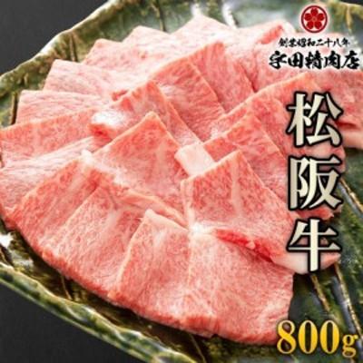 松阪牛 ロース 800g 宇田精肉店