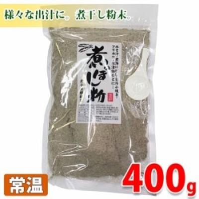 煮ぼし粉 400g(袋)