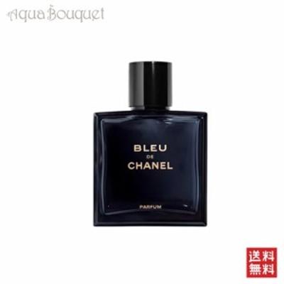 【取り寄せ注文】シャネル ブルードゥシャネル パルファン 50ml CHANEL BLEU DE CHANEL PARFUM