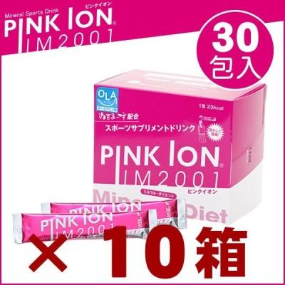 ピンクイオン(PINK ION)PINKION IM2001(スティックタイプ) 30包入り×10箱