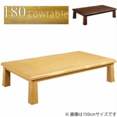 ローテーブル 座卓 幅180cm 木製テーブル タモ突板 ちゃぶ台 リビングテーブル 和 和風モダン 長方形 なぐり加工