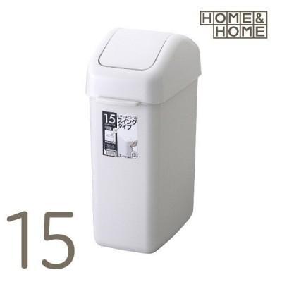 ゴミ箱 スイング式 フタ付 15L コンパクト H&H