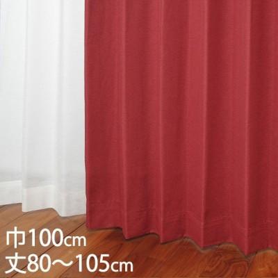 カーテン 遮光カーテン   カーテン ドレープ レッド 形状記憶 遮光1級 ウォッシャブル 防炎 巾100×丈80〜105cm TDOS7631 KEYUCA ケユカ