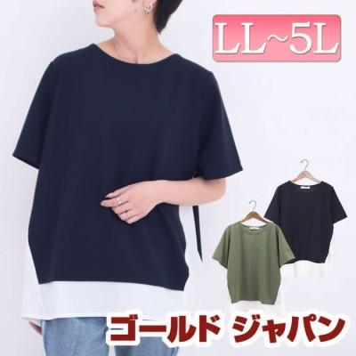 【ゴールドジャパン(大きいサイズ)】 大きいサイズ レディース ビッグサイズ フェイクレイヤードTシャツ レディース ネイビー 3L GOLD JAPAN