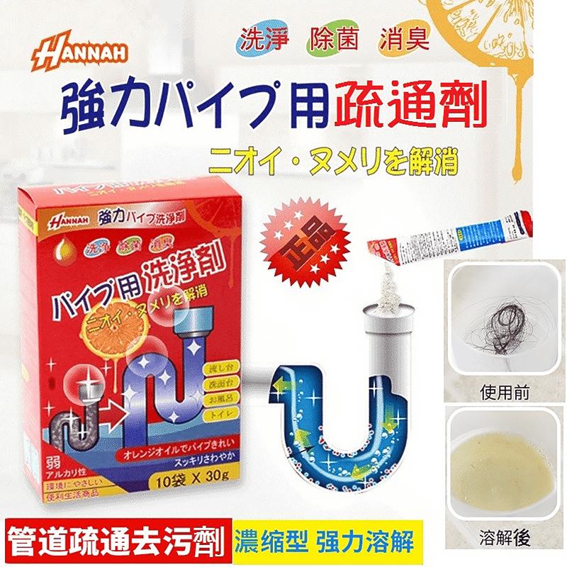 日本熱銷強效除臭除菌清潔水管疏通粉