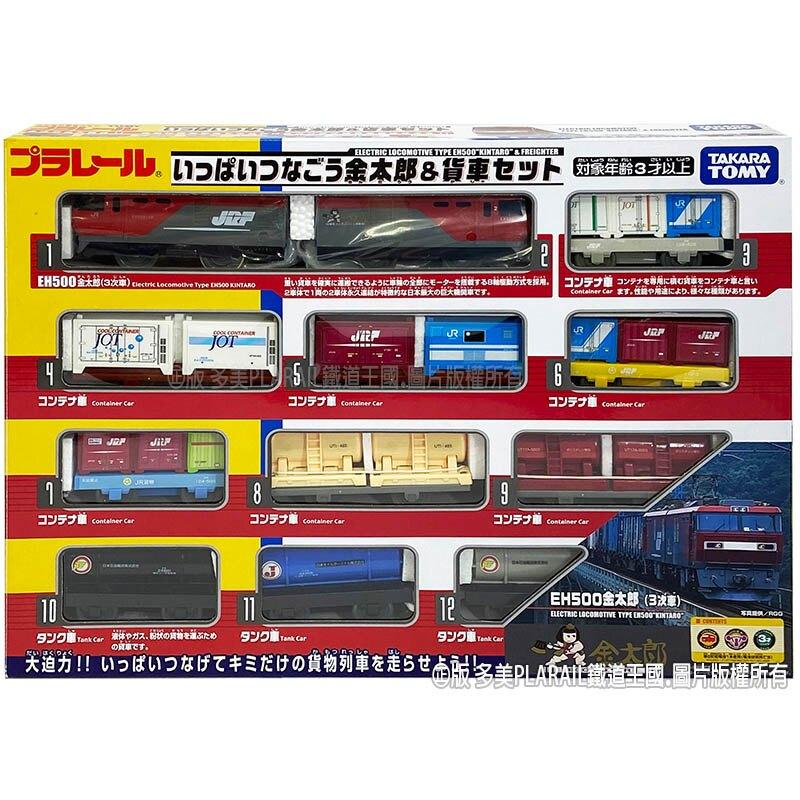 【Fun心玩】TP64260 正版 日本 多美 金太郎運貨火車組 12節車廂 鐵道王國 金太郎火車 多美火車 生日禮物