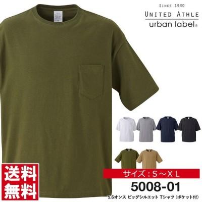 Tシャツ 半袖 メンズ 無地 UnitedAthle ユナイテッドアスレ 5.6オンス ビックシルエットTシャツ ポケット付 ユニフォーム 運動会 文化祭 5008-01 通販M15