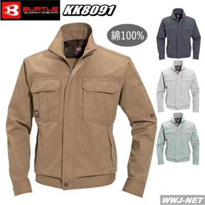 作業服 作業着 火や熱を扱う作業に適した綿100% 長袖 ブルゾン ジャケット 8091 BURTLE 春夏物 kk8091 バートル