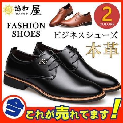 ビジネスシューズ メンズ 革靴 紳士靴 本革 牛革 ローファー 防滑 軽量 本革靴 フォーマル レザー レースアップ 幅広 通勤 就活 シンプル