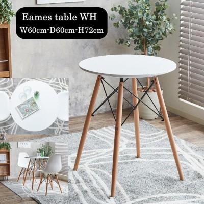 送料無料 世界で愛されるリプロダクト商品 北欧テイスト イームズテーブル 木製脚 直径60cm円形 WH
