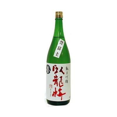 臥龍梅 純米吟醸 「誉富士」 無濾過生貯原酒 27BY 1.8L