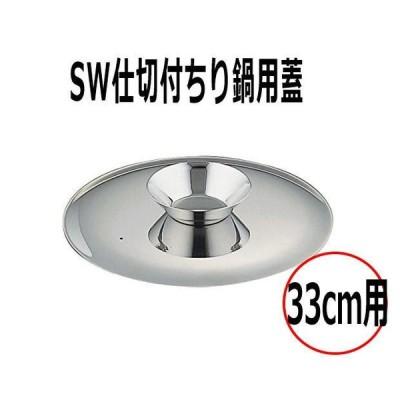 SW仕切付ちり鍋用蓋 33cm用