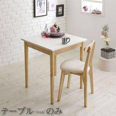 ダイニングテーブル おしゃれ 安い 北欧 食卓 テーブル 単品 モダン 会議 事務所 ( 机 幅68×68 70 正方形 ) 2人用 一人暮らし コンパク