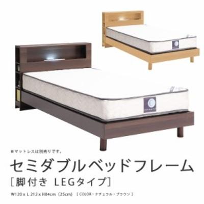ベッド ベッドフレーム セミダブル セミダブルサイズ セミダブルベッド セミダブルベット ベット シンプル 照明 照明付 LED