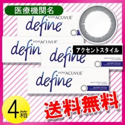 ワンデー アキュビュー ディファイン モイスト アクセント スタイル 30枚入×4箱 / 送料無料