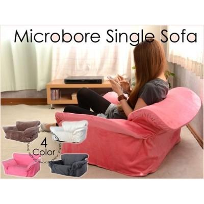 ソファー 一人掛け おしゃれ マイクロボア シングルソファー 日本製