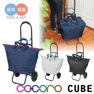 キューブ COCORO 保冷 保温 大容量 ショッピングカート オシャレ ファスナー 折りたたみ  カート アウトドア ココロ 丈夫 軽量 cube 3way