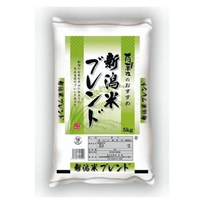 【5kg】新潟県米50% ブレンド米 国産米100% (産地直送) 新潟県産 美味しい 精米 白米 業務用 5kg(北海道〜九州まで 送料無料)代引き不可
