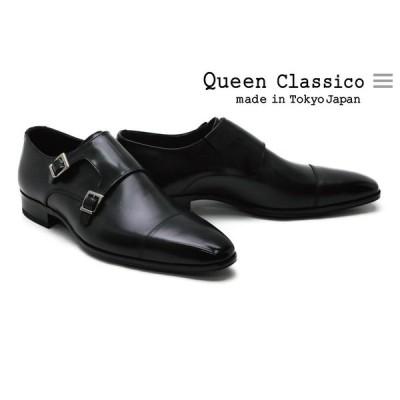 クインクラシコ / QueenClassico メンズ ドレスシューズ 25010bk ダブルモンクストラップ ブラック 国産(日本製)