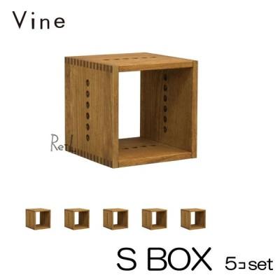 日本製 Vine ヴァイン S BOX   5個セット   自然塗料仕上げ桐材ユニット家具・キューブボックス・ディスプレイラック