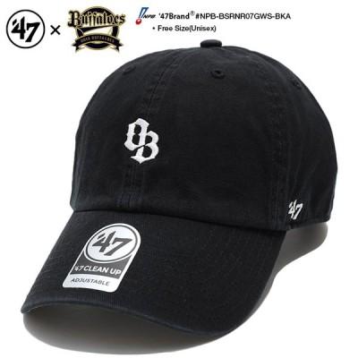 オリックスバファローズ メンズ キャップ ブランド 帽子 フォーティーセブンブランド 47BRAND ローキャップ ボールキャップ 黒
