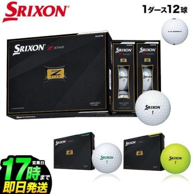 ダンロップ スリクソン 2021 SRIXON Z-STAR ゴルフボール  1ダース