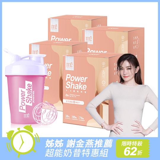 【M2輕次方】超能奶昔-榛果可可超值4盒組(贈-限量搖搖杯粉白)