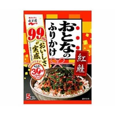 送料無料 永谷園 おとなのふりかけ 紅鮭 11.5g×10袋入