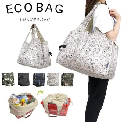 レジカゴバッグ 保冷 おりたためる マイバッグ エコバッグ レジカゴ バッグ 巾着タイプ レジバッグ 保冷トートバッグ 大容量 大きめ 持ち手が長め たためる お買