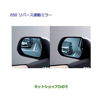純正部品トヨタ アルファードリバース連動ミラー タイプ1純正品番 08641-58060