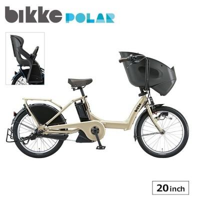 ビッケポーラーe BP0C40FR 電動アシスト自転車 子供乗せ 完全組立 20インチ 内装3段変速 ブリヂストン BRIDGESTONE 前後 チャイルドシート