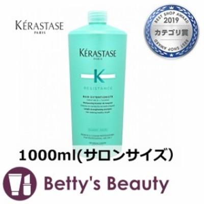 ケラスターゼ レジスタンス RE バン エクステンショニスト  1000ml(サロンサイズ)【P】シャンプー KERASTASE