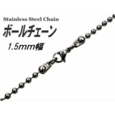 ステンレスネックレス ボールチェーン 【1.5mm幅】(ステンレスチェーン)