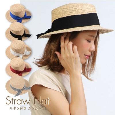 つば広で大きなリボンが魅力。可愛い麦わら帽子。【 即納 国内発送 】麦わら帽子 深め レディース 4色