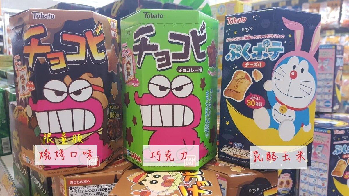 暫時無法出貨【預購+現貨】Tohato 零食蠟筆小新 星星恐龍餅乾【三種口味】