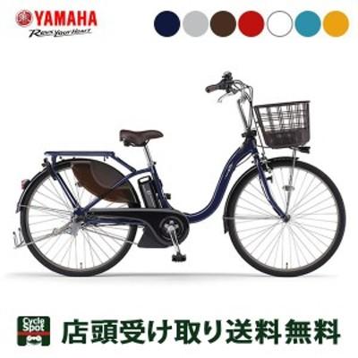 店頭受取限定 ヤマハ 電動自転車 アシスト自転車 2020年 パス ウィズ 26 YAMAHA 26インチ 12.3Ah 3段変速 PAS With 26