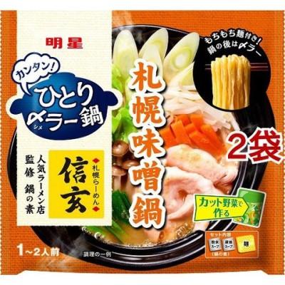 ひとり〆ラー鍋 信玄監修 札幌味噌鍋 (2袋セット)